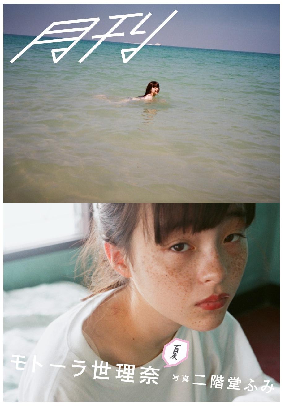 『月刊モトーラ世理奈・夏 写真 二階堂ふみ』