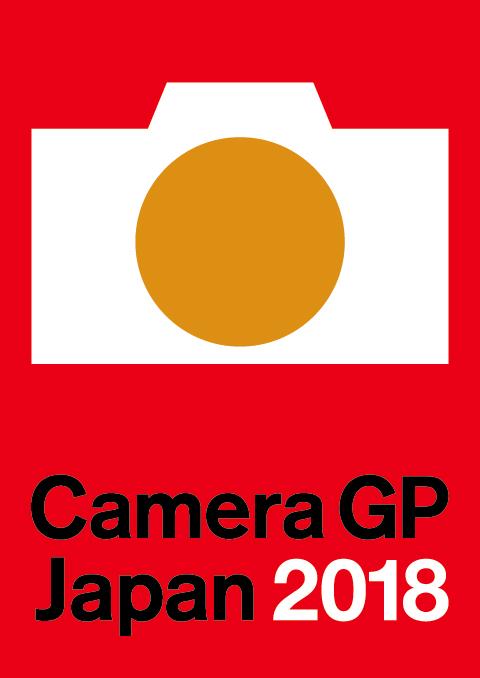 カメラグランプリ2018