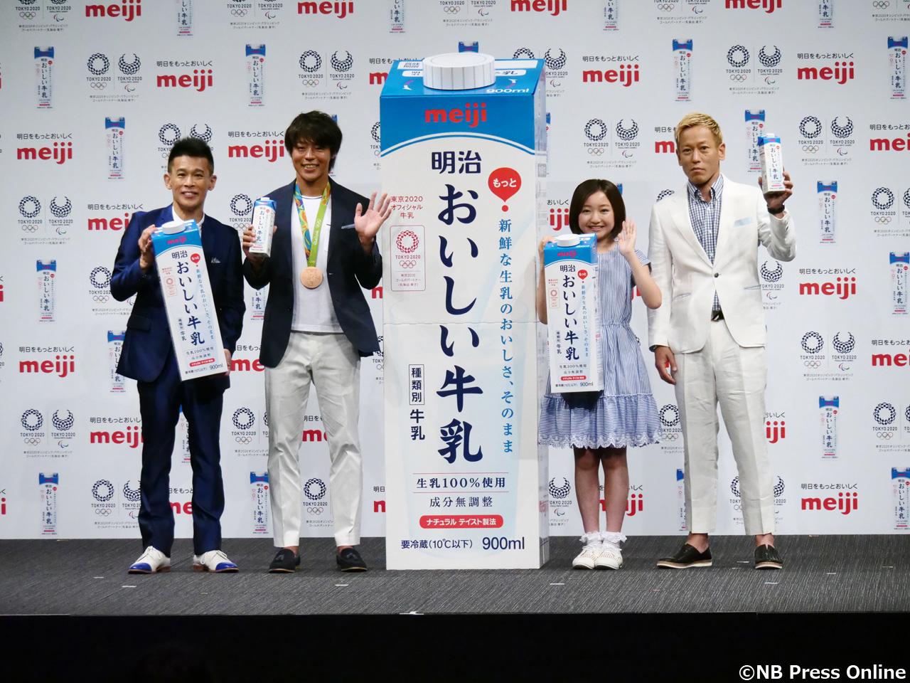 『明治おいしい牛乳』東京2020オフィシャル牛乳 発表イベント