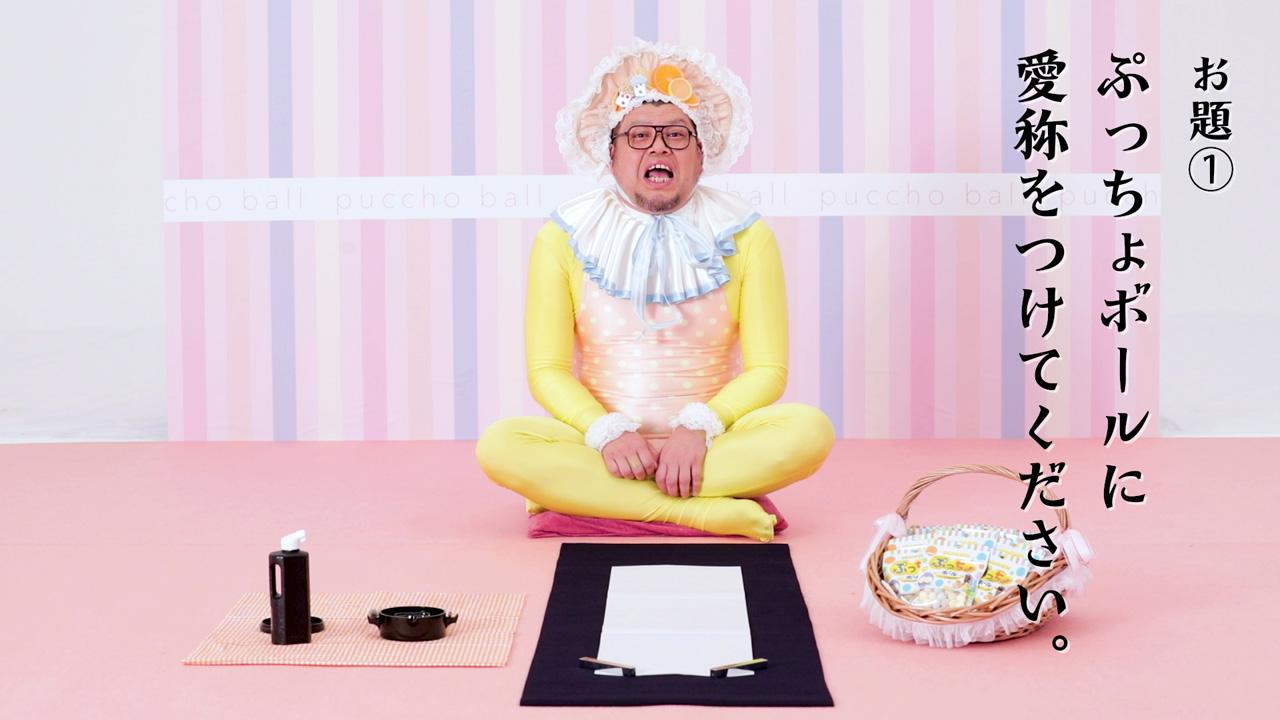 くっきー - ぷっちょボール 新CM