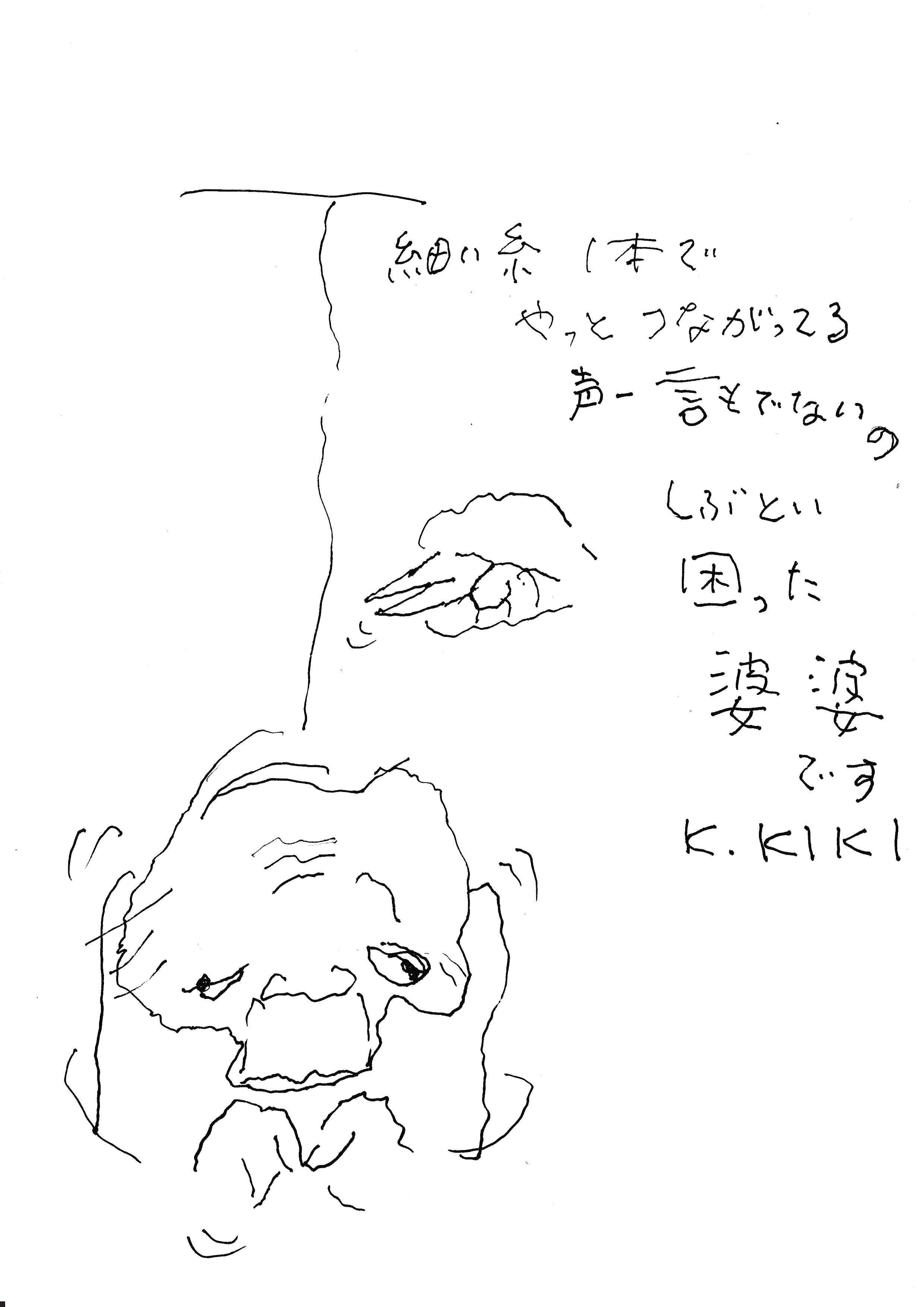 樹木希林さん最後のイラストメッセージ