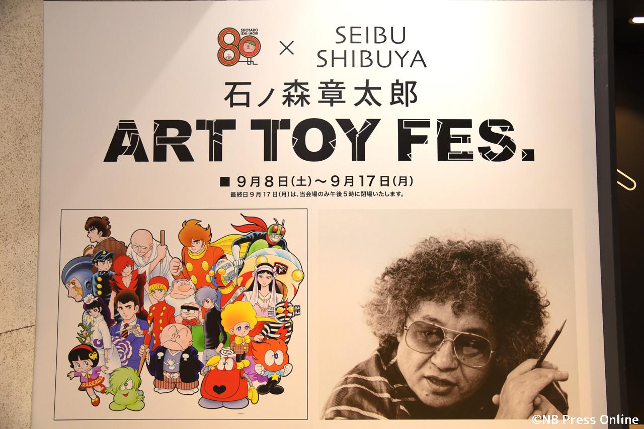 石ノ森章太郎 ART TOY FES