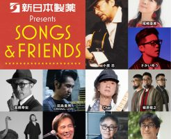 SONGS & FRIENDS