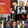 新日本製薬 presents SONGS&FRIENDS 小坂忠「ほうろう」