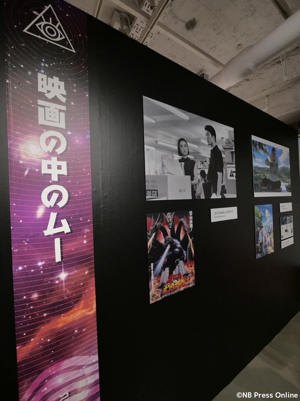『創刊40周年記念ムー展』