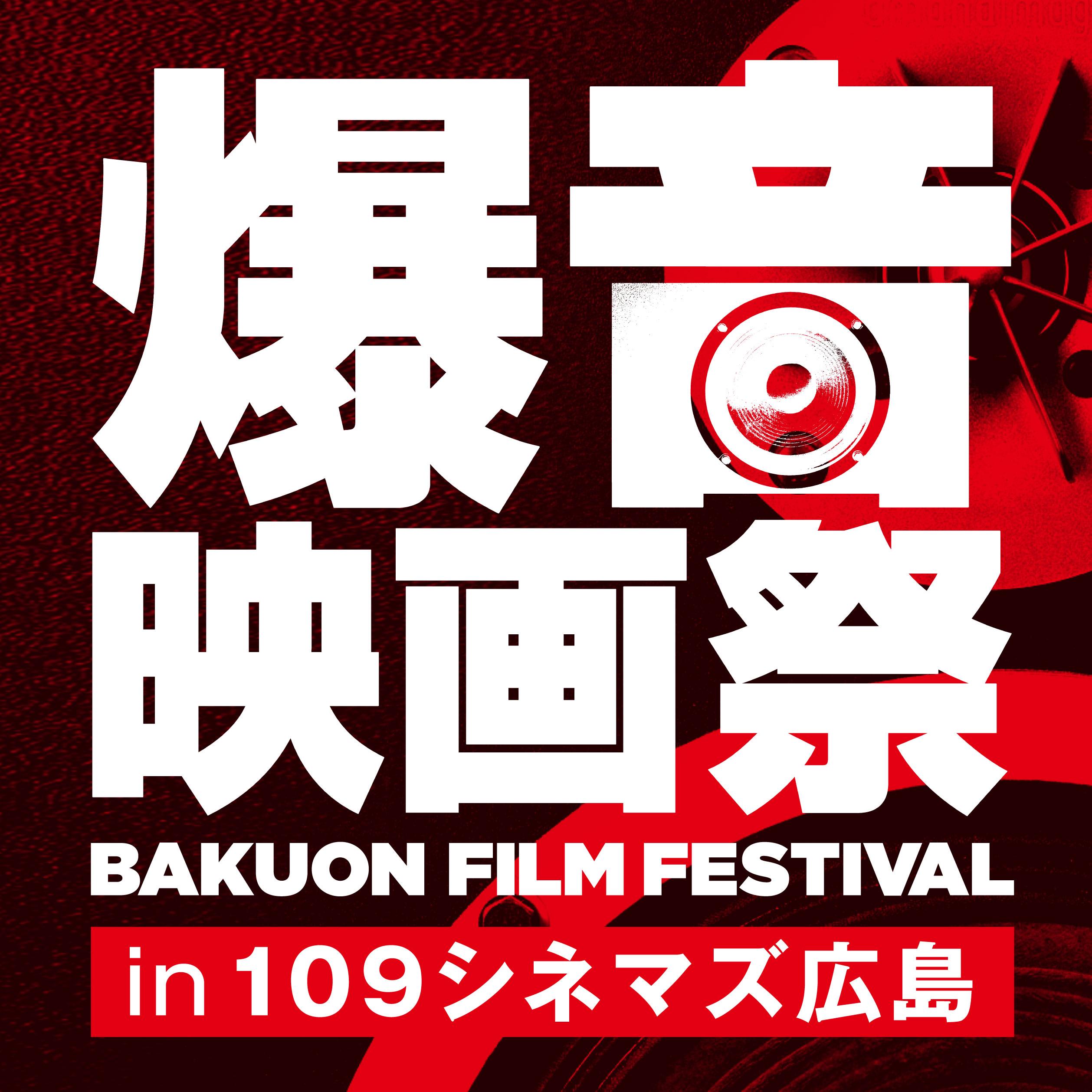 爆音映画祭 in 109シネマズ広島