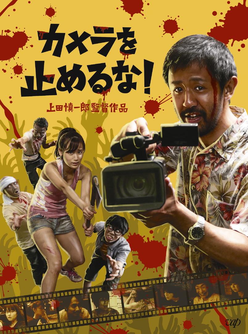 「カメラを止めるな!」Blu-ray&DVD