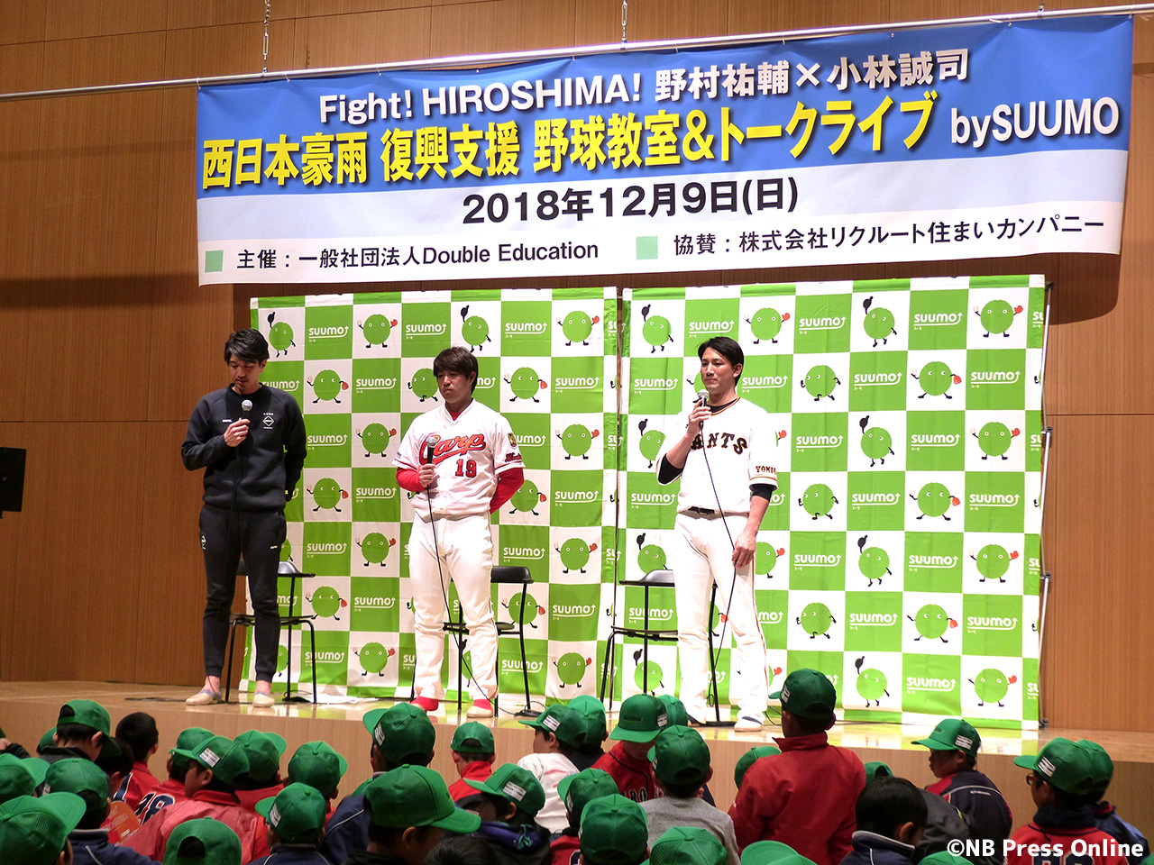 Fight! HIROSHIMA!野村祐輔×小林誠司 西日本豪雨 復興支援 野球教室&トークライブ by SUUMO