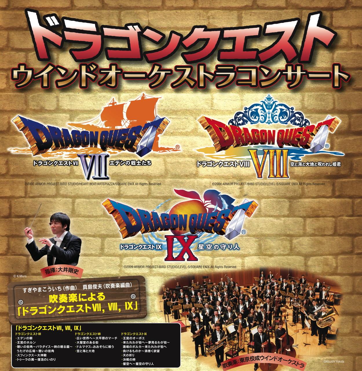 「ドラゴンクエスト」ウインドオーケストラコンサート
