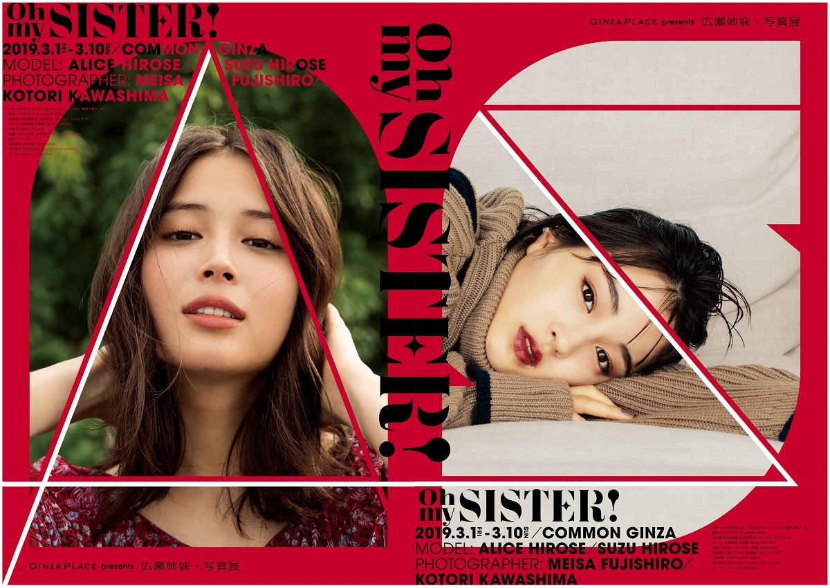 GINZA PLACE presents OH MY SISTER! -広瀬姉妹・写真展-