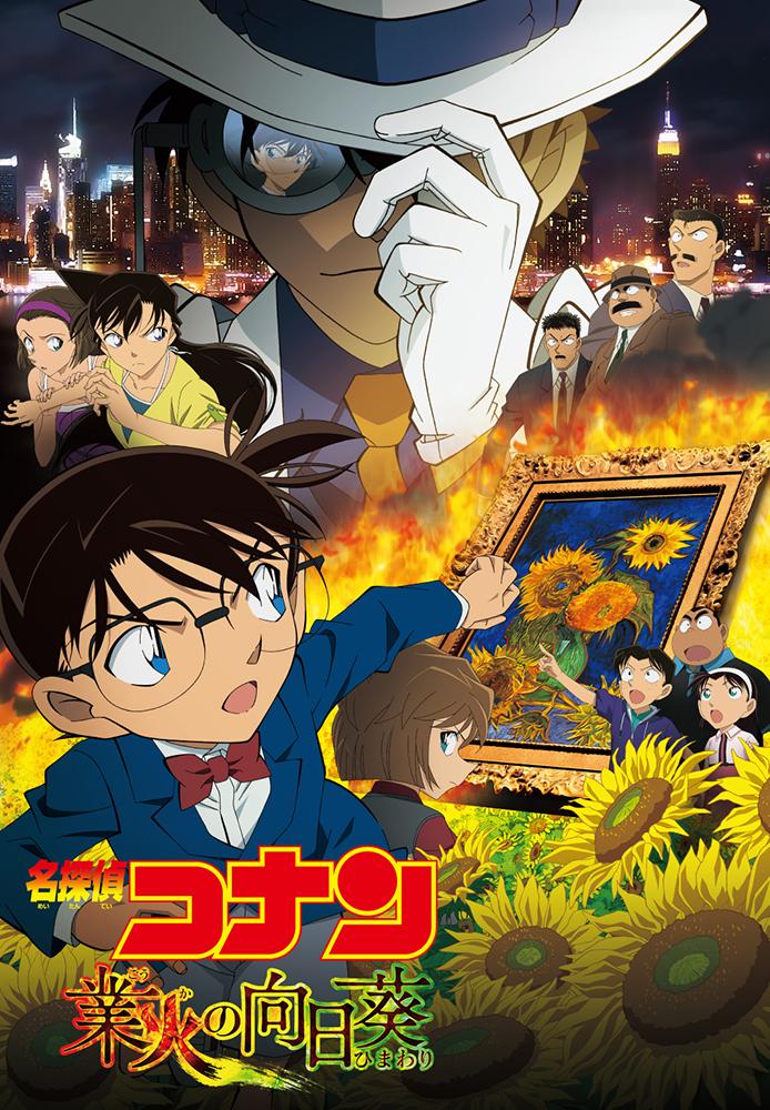劇場版『名探偵コナン 業火の向日葵』(2015)