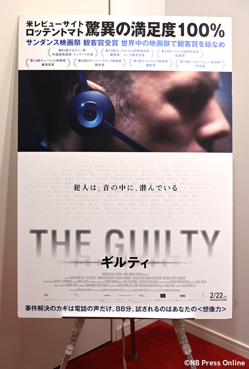 映画『THE GUILTY/ギルティ』