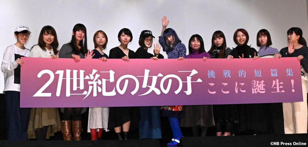 映画『21世紀の女の子』