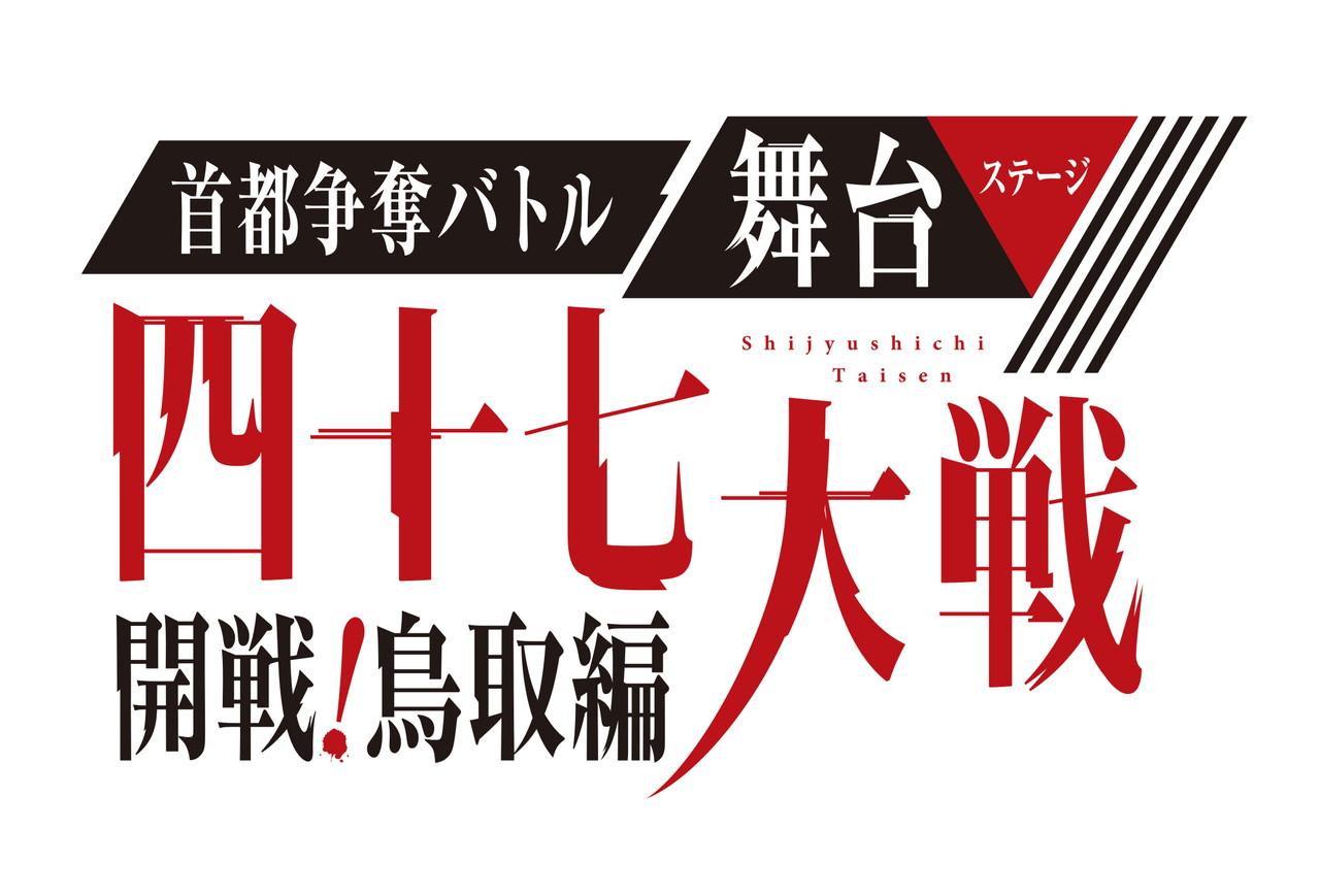首都争奪バトル舞台(ステージ)『四十七大戦』-開戦!鳥取編-