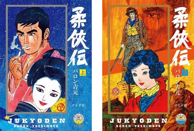 『柔侠伝』(上・下巻、リイド社刊)