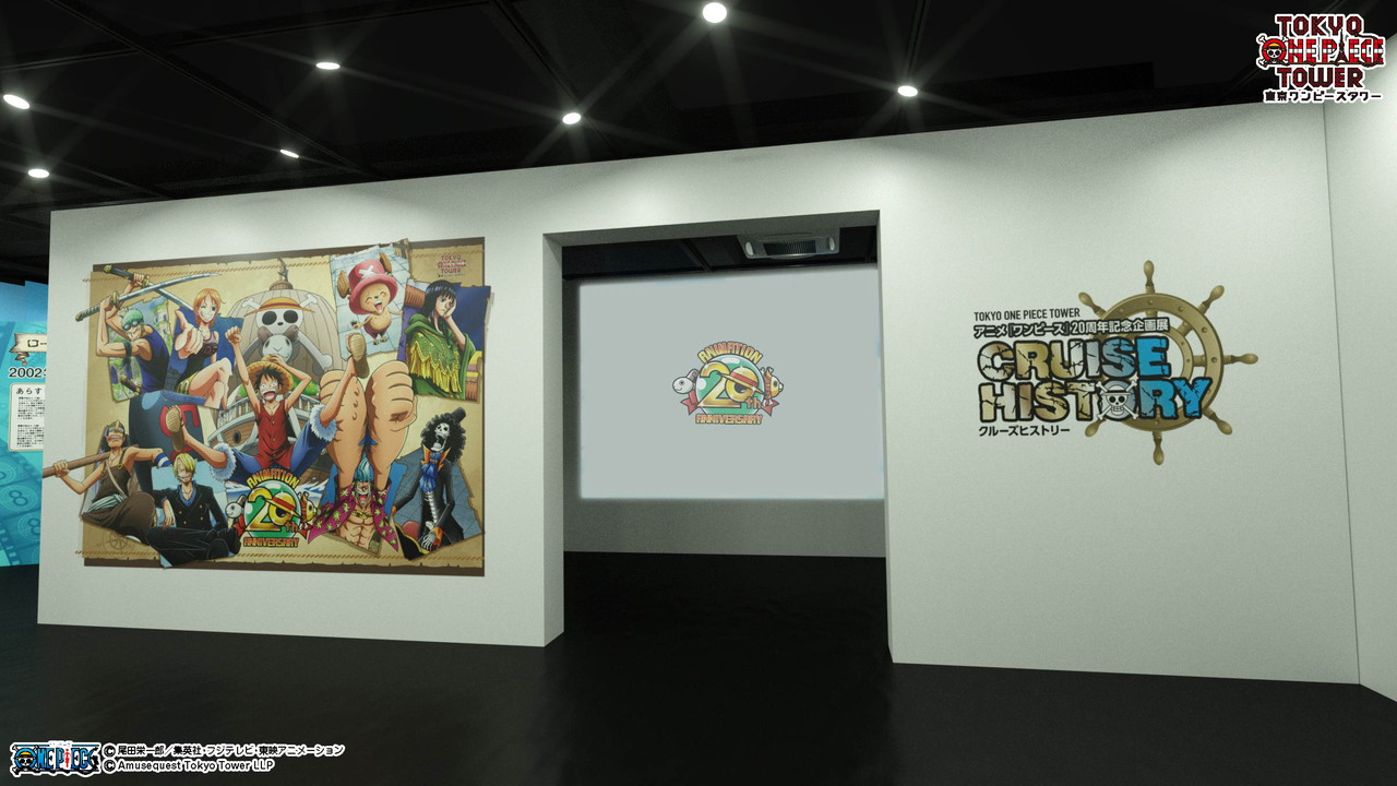 TOKYO ONE PIECE TOWER アニメ『ワンピース』20周年記念企画 「Cruise History」