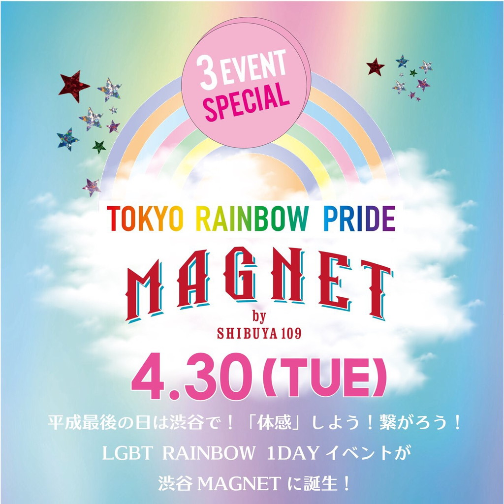 TOKYO RAINBOW PRIDE×MAGNET by SHIBUYA109