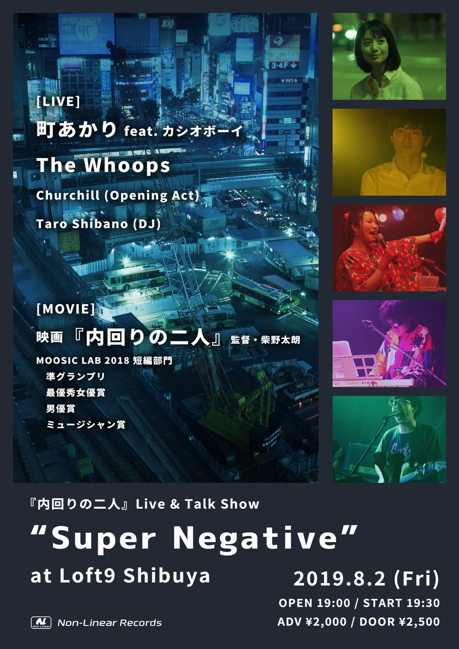 "『内回りの二人』Live & Talk Show ""Super Negative"""