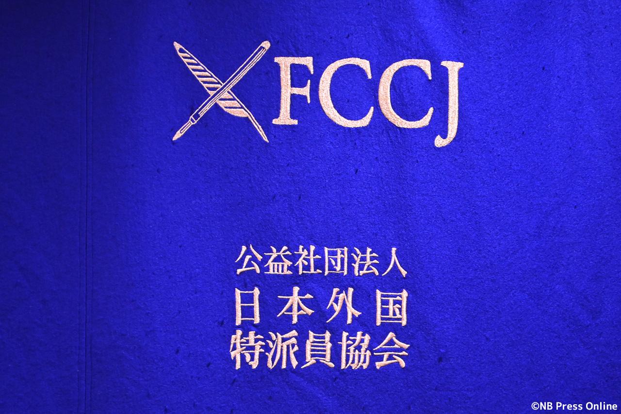 日本外国特派員協会