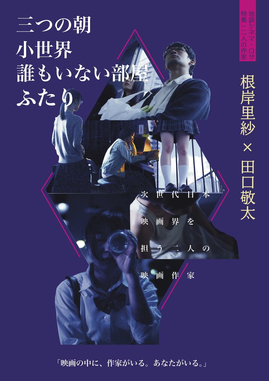 特集:二人の作家 根岸里紗・田口敬太