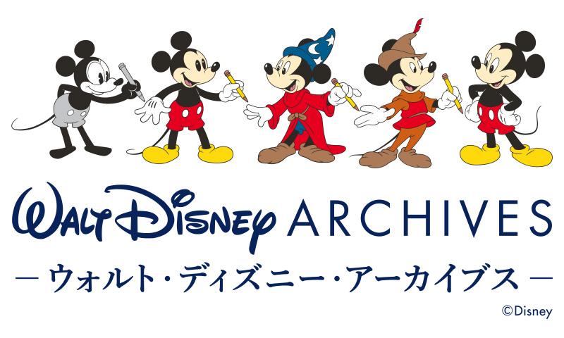 ウォルト・ディズニー・アーカイブス