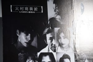 臨床犯罪学者 火村英生の推理 2019