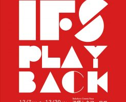 IFS PLAYBACK