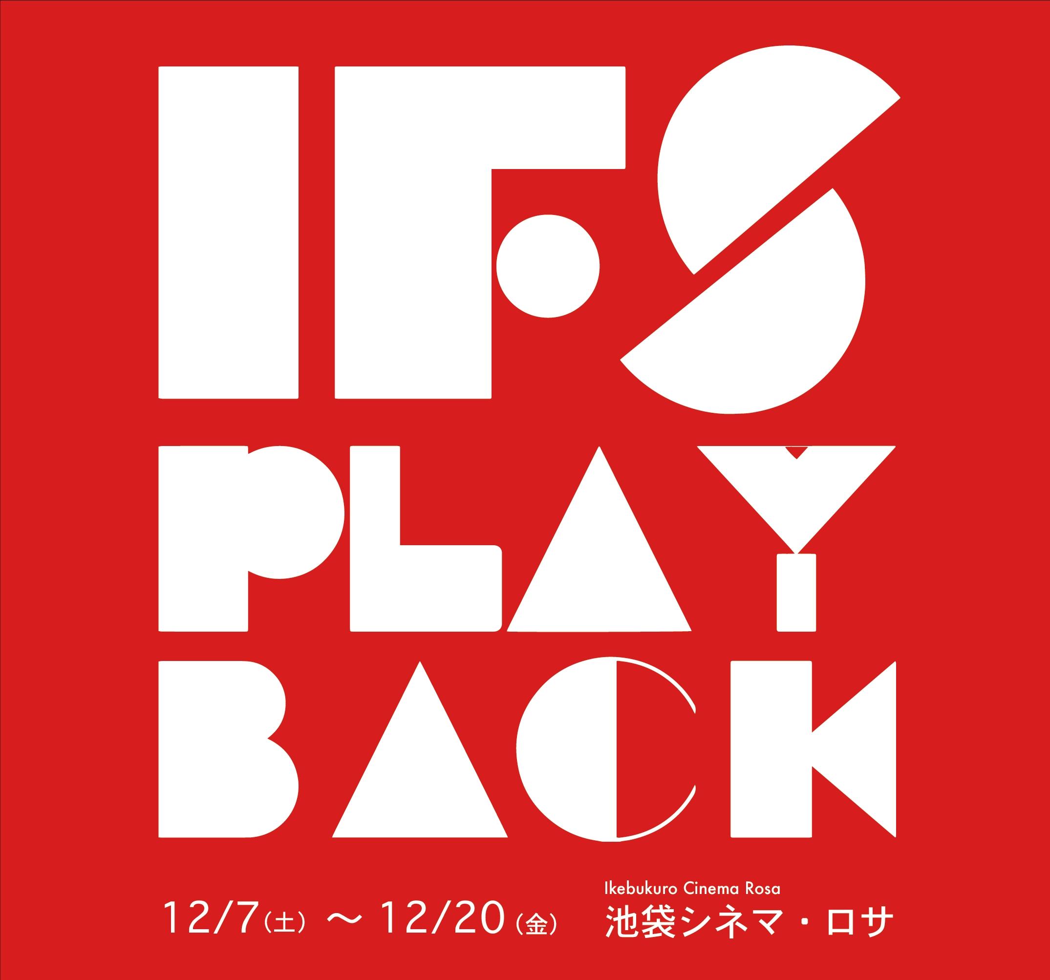 IFS PLAYBACK