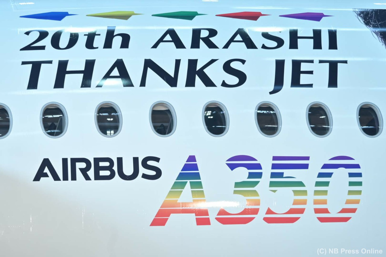 20th ARASHI THANKS JET