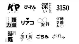 2019年ギャル流行語大賞LINEスタンプ