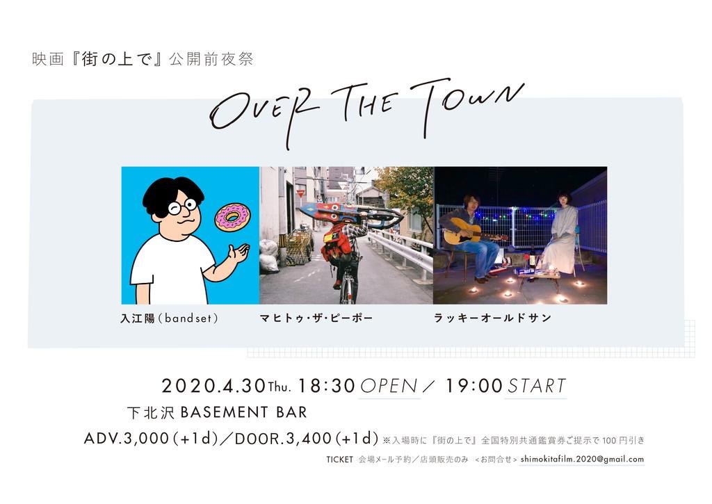 """映画『街の上で』公開前夜祭""""OVER THE TOWN"""""""