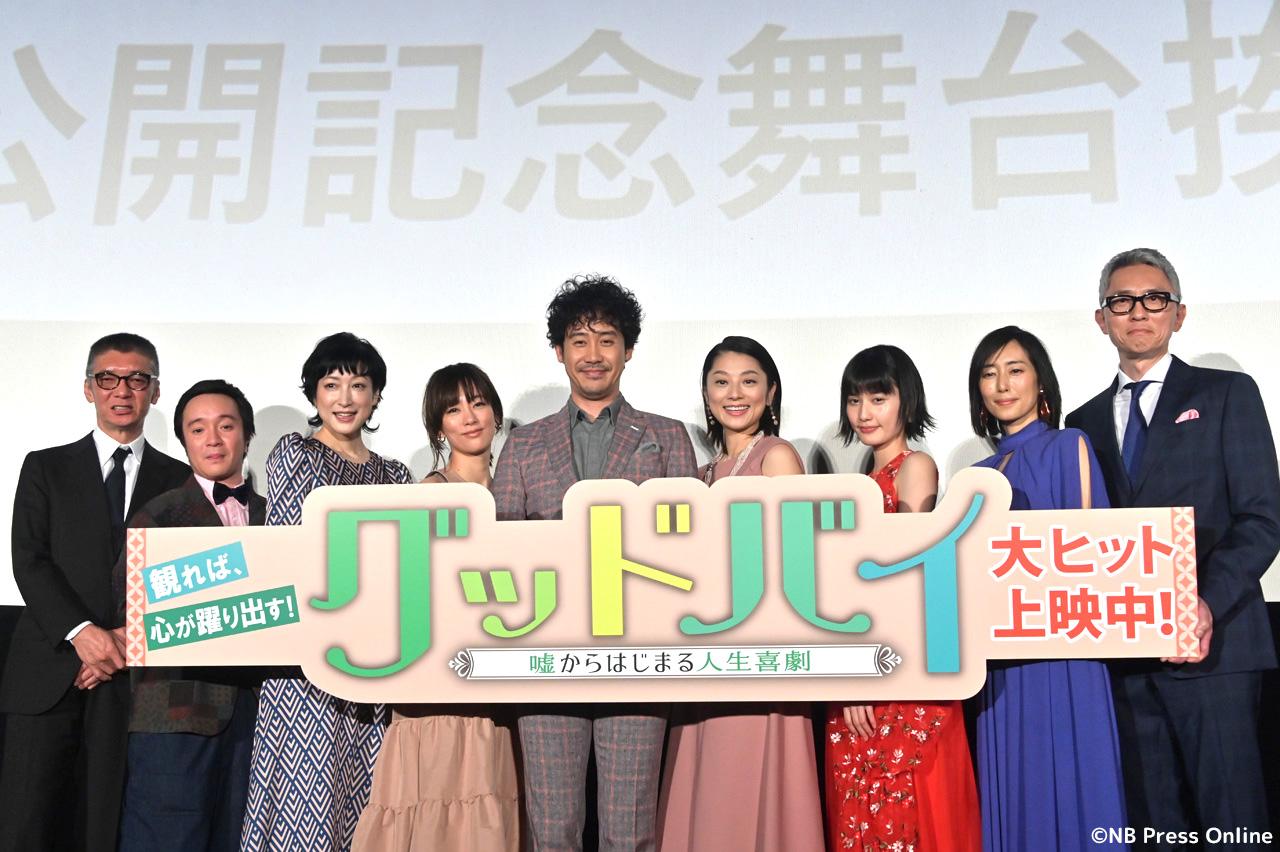グッドバイ〜嘘からはじまる人生喜劇〜