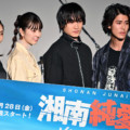T-BOLANライブに寛一郎・金子大地も歌う。「GTO」鬼塚の原点「湘南純愛組!」プレミアイベント