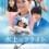 中条あやみ主演映画『水上のフライト』ポスタービジュアル解禁&主題歌がSUPER BEAVERに決定
