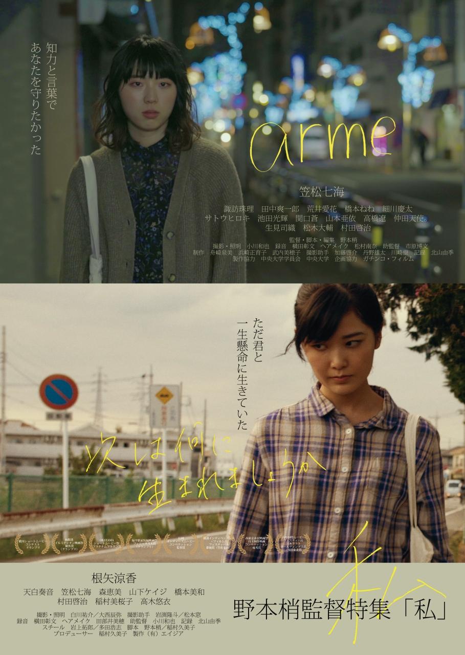 野本梢監督特集『私』