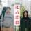 大野大輔監督最新作キャストに早織、加藤玲奈(AKB48)らが決定。製作支援プロジェクトも始動