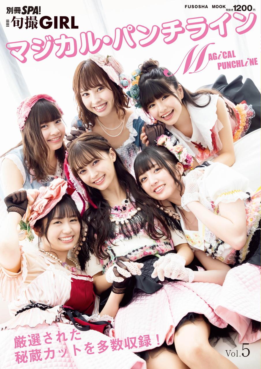別冊SPA! 旬撮GIRL Vol.5マジカル・パンチライン