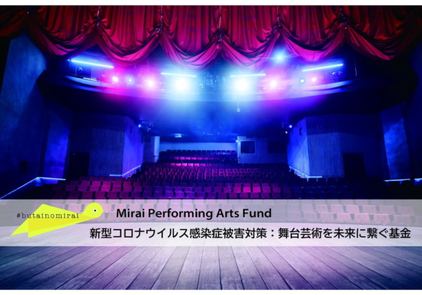Mirai Performing Arts Fund