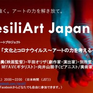 ResiliArt Japan
