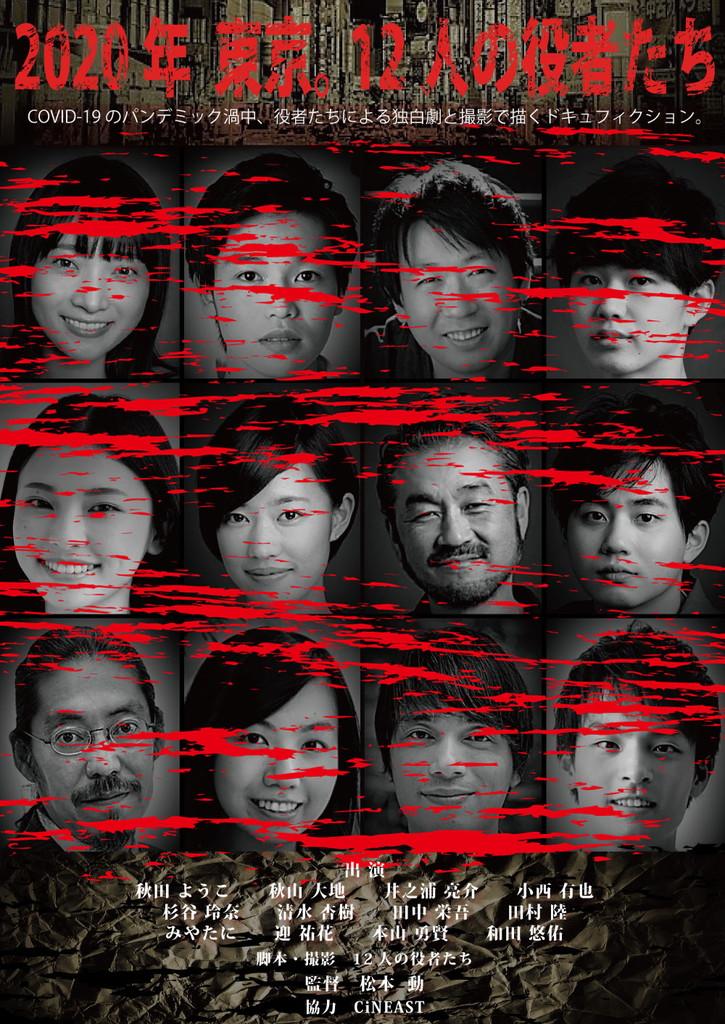 2020年 東京。12人の役者たち