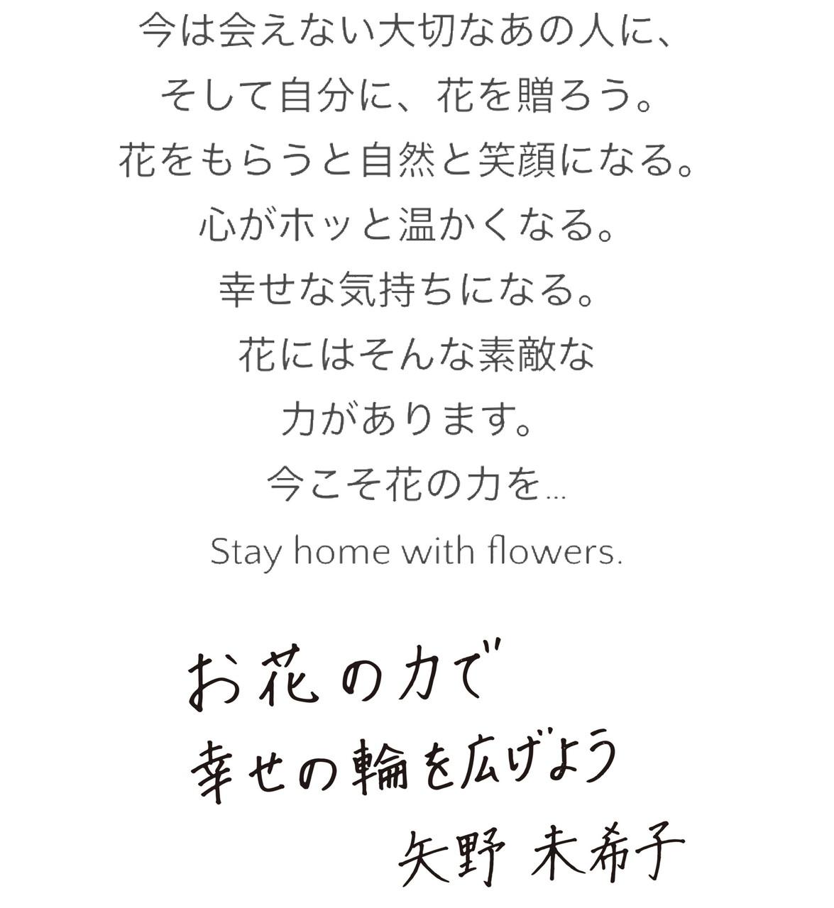 矢野未希子