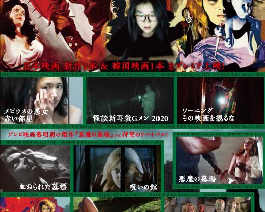『夏のホラー秘宝まつり 2020』ポスタービジュアル