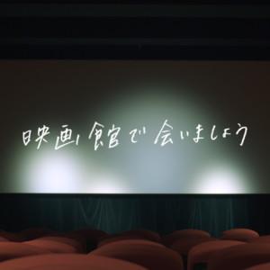 映画館で会いましょう