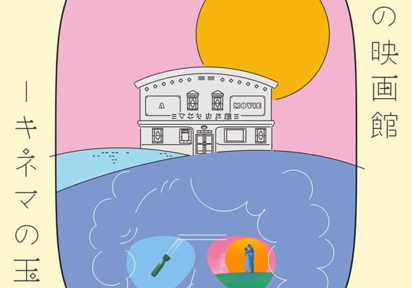 海辺の映画館