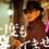 石橋蓮司18年ぶり主演作『一度も撃ってません』公開日決定。劇中カット使用のオリジナルマナー映像も。