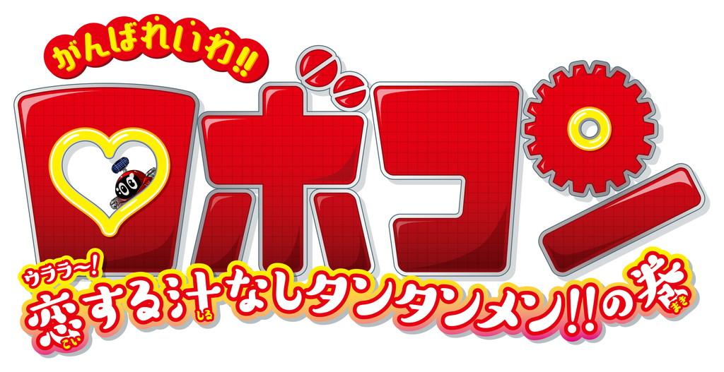 がんばれいわ!!ロボコン ウララ〜!恋する汁なしタンタンメン!!の巻