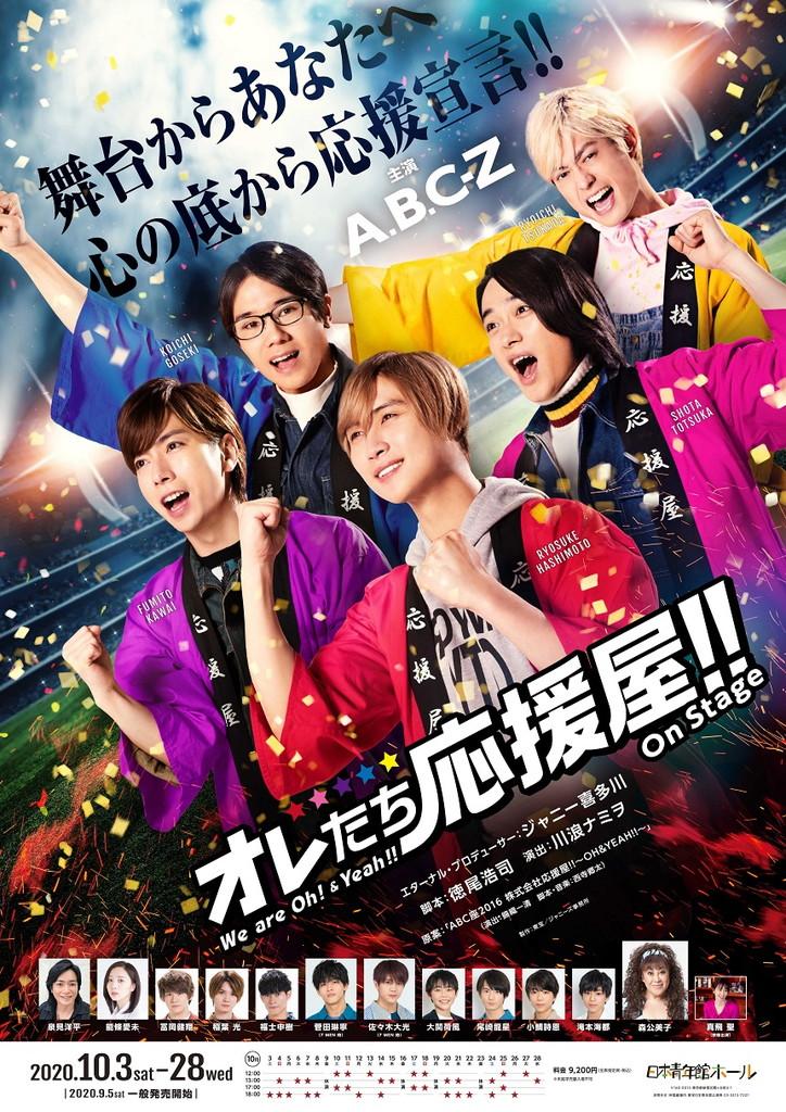 ABC座2020 オレたち応援屋!! on STAGE