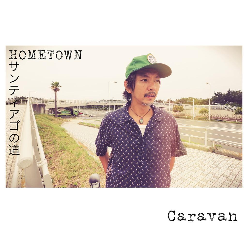 Caravan「Hometown / サンティアゴの道」