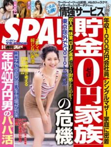 週刊SPA! 8月4日号(7月28日発売)/表紙の人:ゆきぽよ