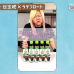 BOSScafeレシピ動画